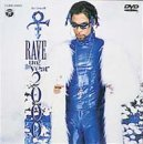 プリンス(Prince)『Rave Un2 The Year 2000』