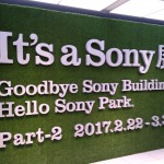 It's a Sony展に行ってきた