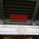 Cocco 20周年記念 Special Live at 日本武道館2days ー一の巻ー(2017年7月12日)