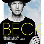 CROSSBEAT Special Edition ベック(Beck)を読んだ