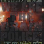 頭脳警察『We Are The Brain Police(DVD)』