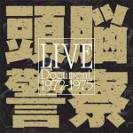頭脳警察『Live Document 1972-1975』